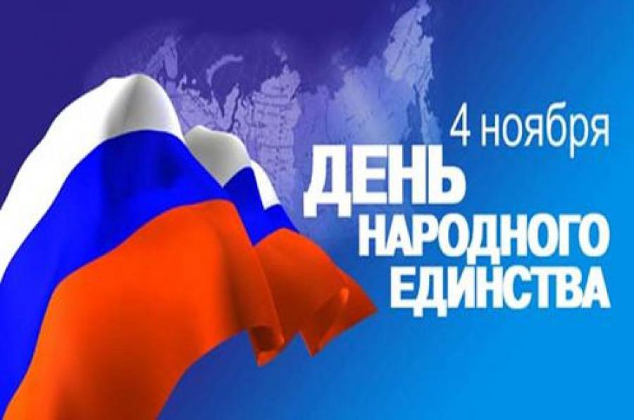 Калужане отметили День народного единства