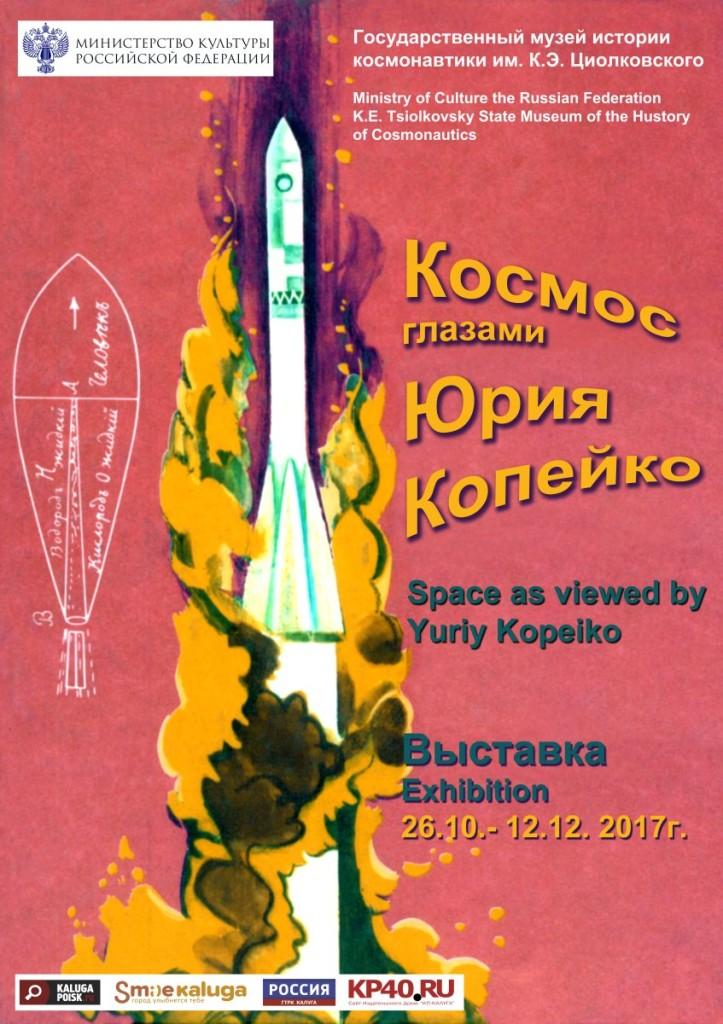 Калужский музей космонавтики представит проект «Космос глазами Юрия Копейко»