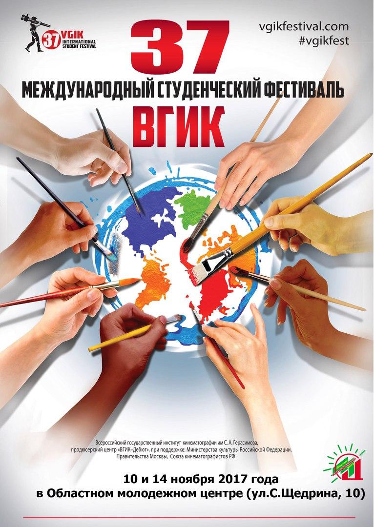 В Калуге начат показ работ 37-го Международного фестиваля ВГИК.