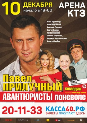 Спектакль «Авантюристы поневоле» на Арене КТЗ
