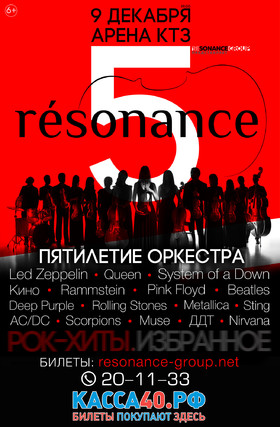 Группа «Resonance» на Арене КТЗ