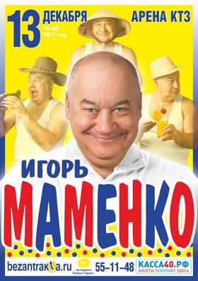 Игорь МАМЕНКО на Арене КТЗ