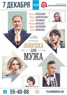 Комедия «Ловушка для мужа» в Калужской областной филармонии