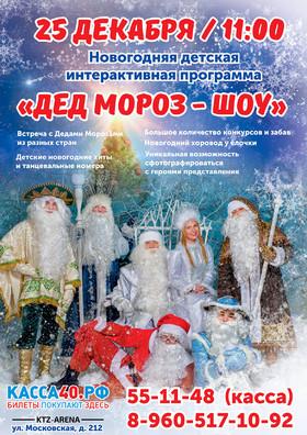 ДЕД МОРОЗ-ШОУ на Арене КТЗ