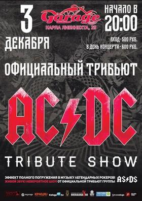 AS/DS — AC/DC Tribute Show в баре Гараж