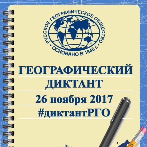 Калужане смогут принять участие в акции «Географический диктант»