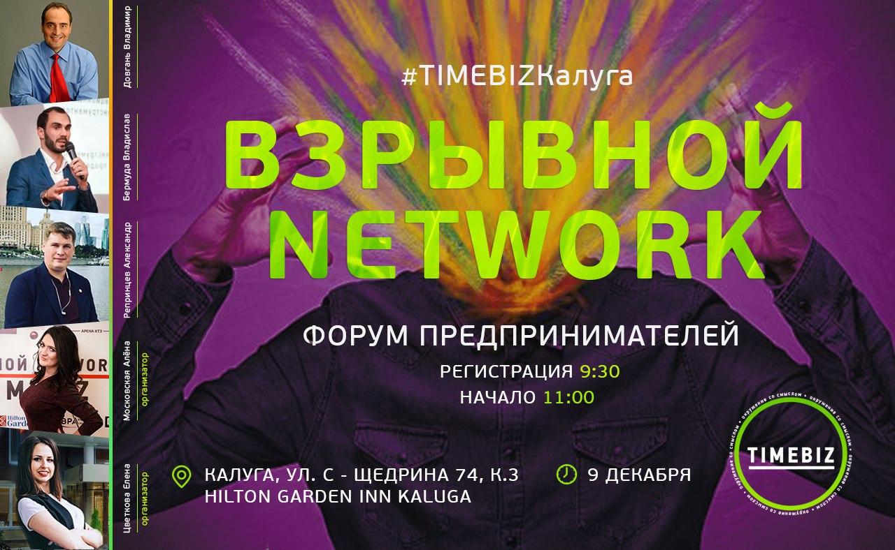 В Калуге снова пройдет Взрывной Network