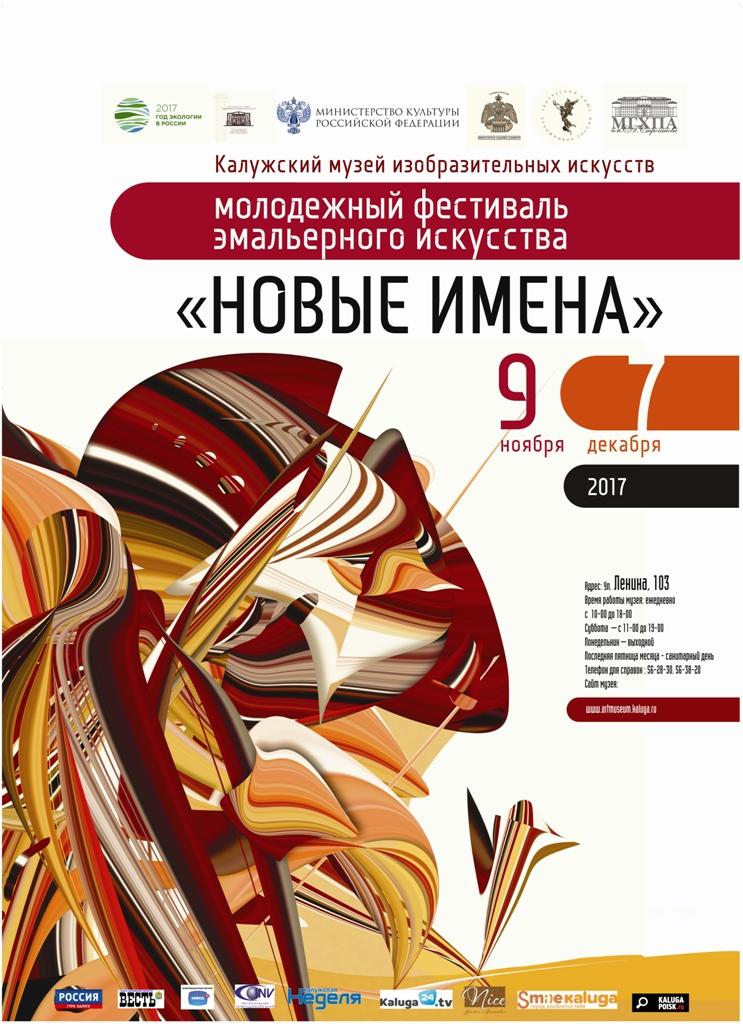 Выставка «Молодежный фестиваль эмальерного искусства «Новые имена»