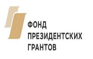 Калужские организации получили президентские гранты