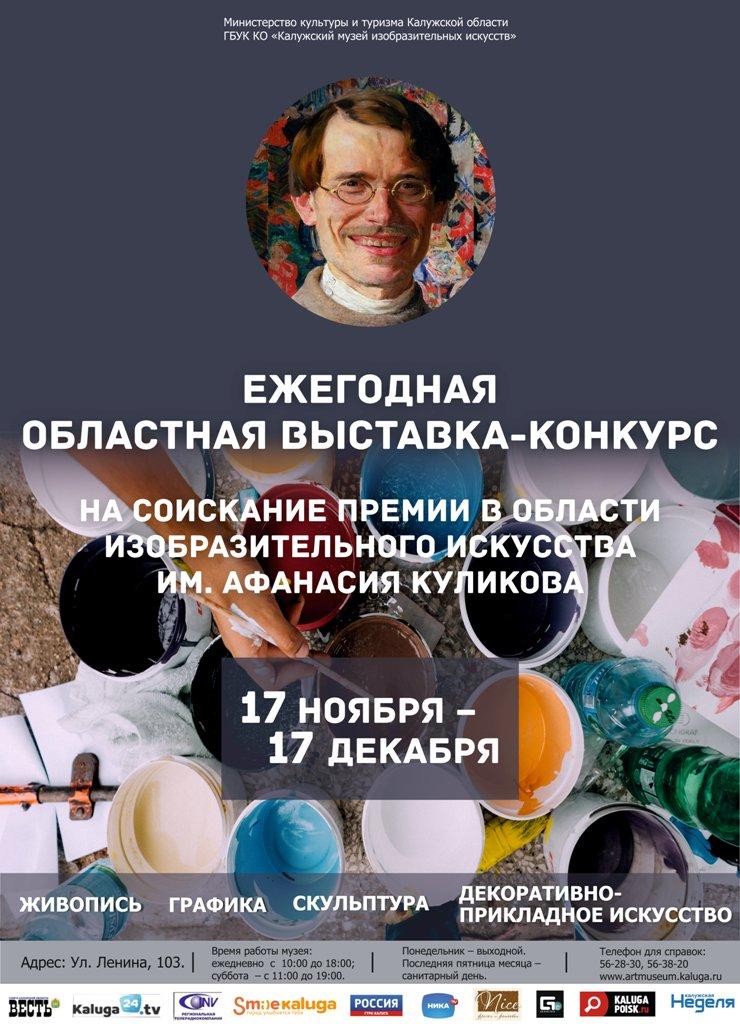 Выставка-конкурс на соискание премии в области изобразительного искусства имени Афанасия Куликова-2017