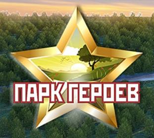 Калуга примет участие в проекте «Парк Героев»