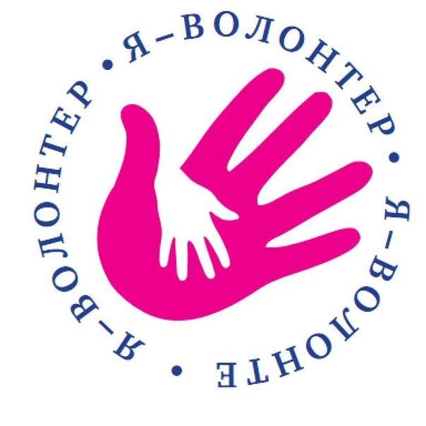 Калужан приглашают принять участие в волонтерском конкурсе