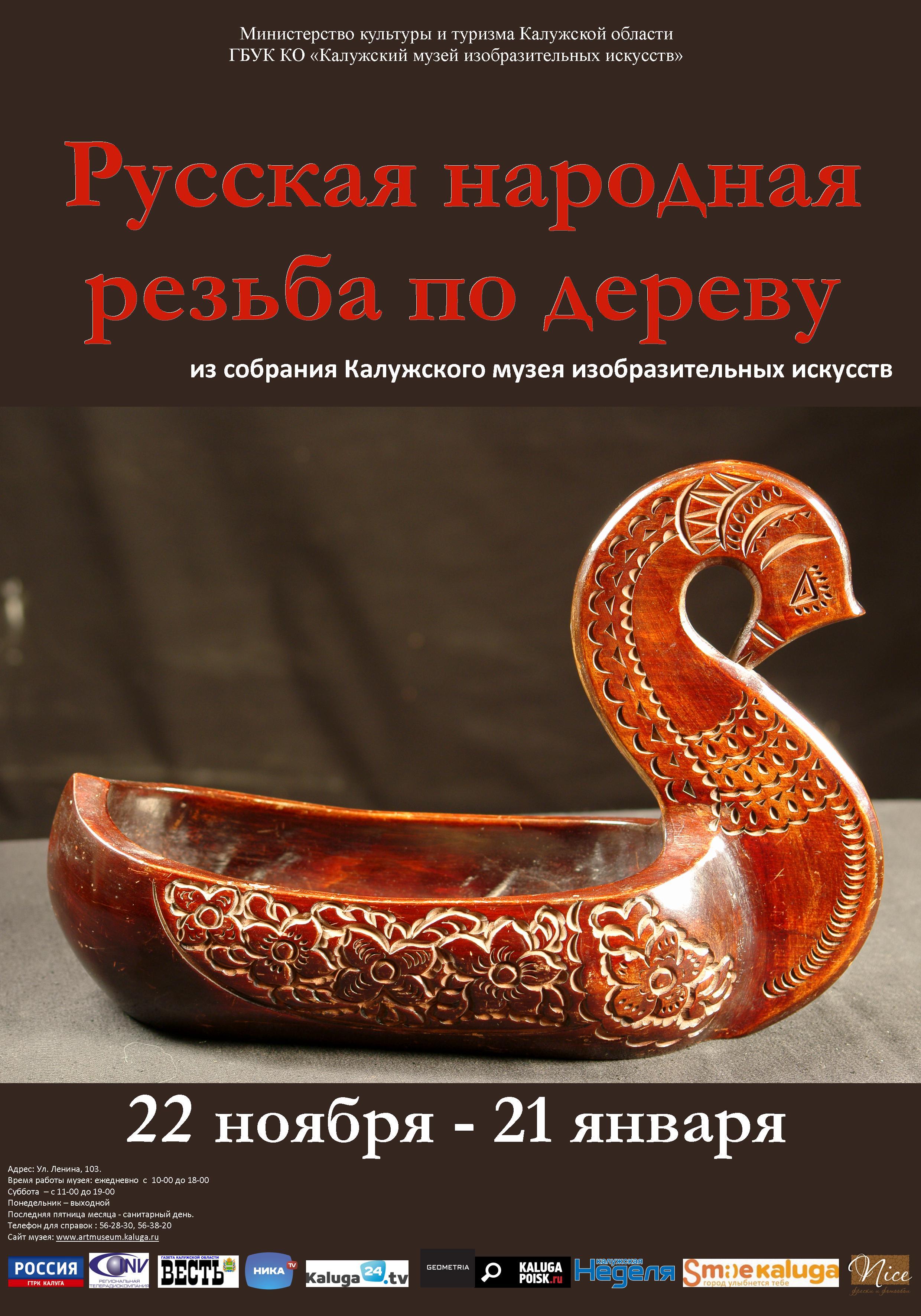 Выставка «Русская народная резьба по дереву» в КМИИ