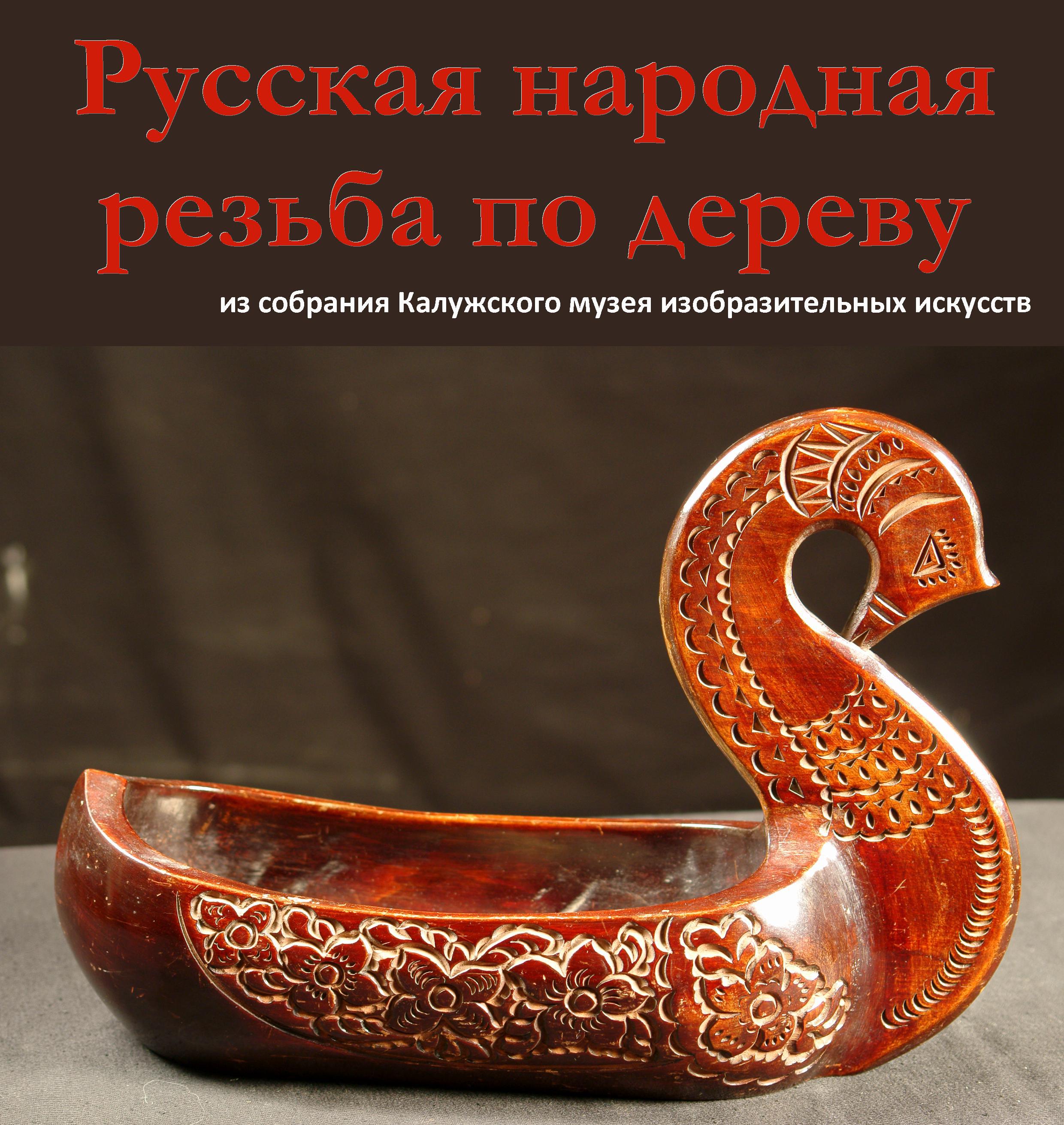 В Калуге откроется выставка «Русская народная резьба по дереву»