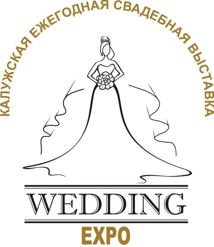 Молодоженов приглашают на главную свадебную выставку Калуги