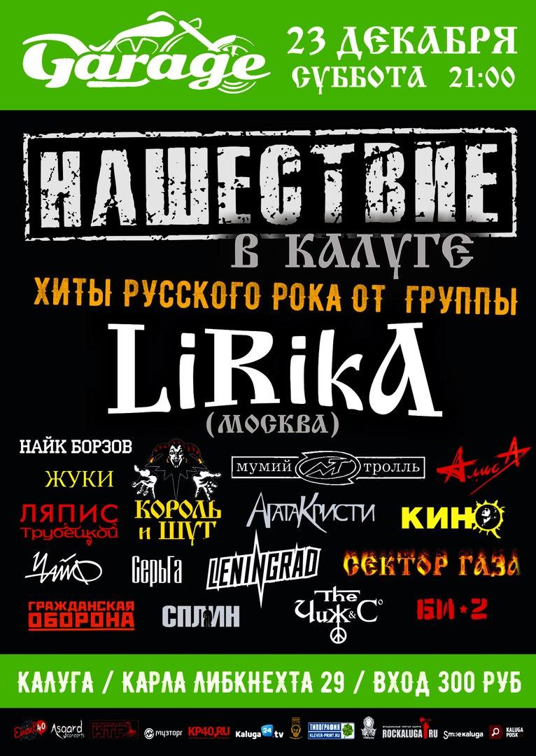 RUSSIAN ROCK: Tribute Show в баре Гараж