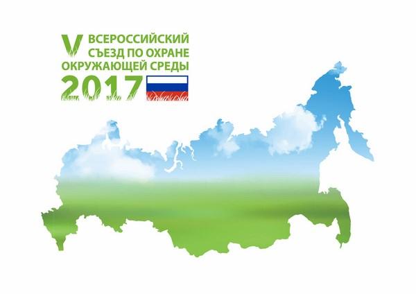 Калужская область принимают участие в V Всероссийском съезде по охране окружающей среды