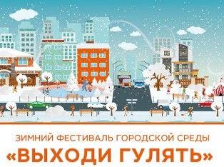 В новом городском парке стартовал фестиваль «Выходи гулять!»