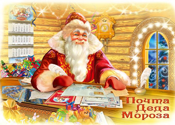 На Калужском почтамте открылась Почта Деда Мороза