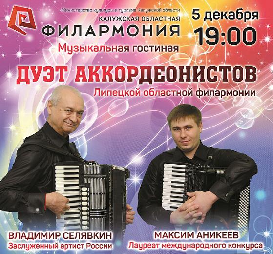 В Калуге выступит дуэт аккордеонистов Липецкой областной филармонии