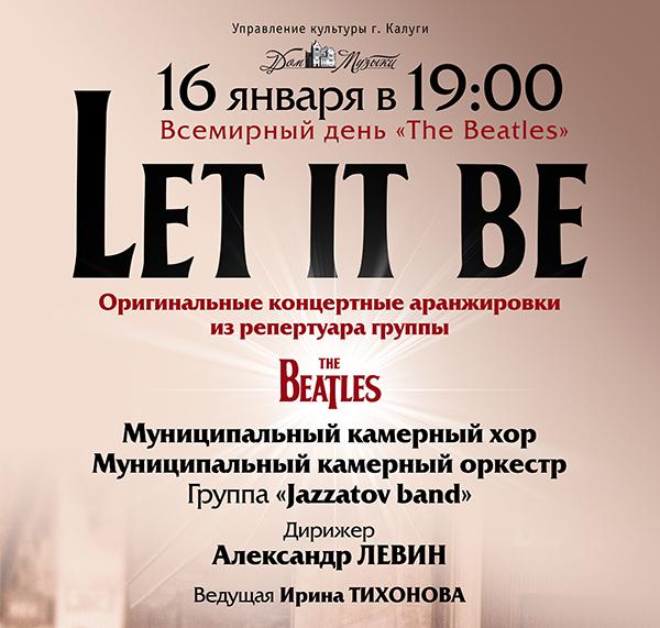 В Калужском доме музыки отметят Всемирный день «The Beatles»