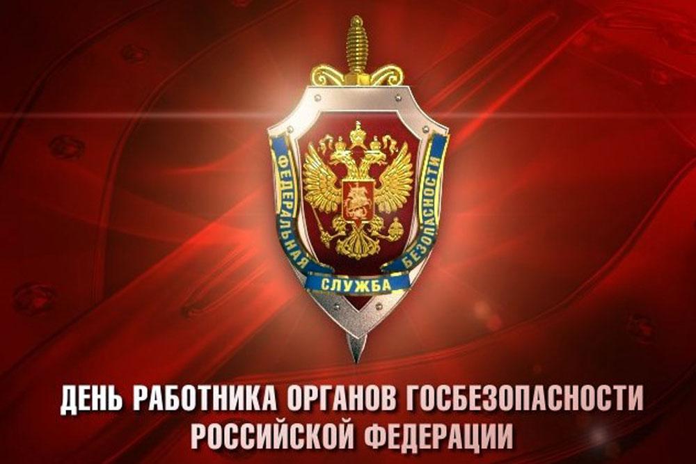 Сегодня отмечается День сотрудника органов государственной безопасности РФ