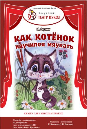 Как котёнок научился мяукать в Калужском театре кукол