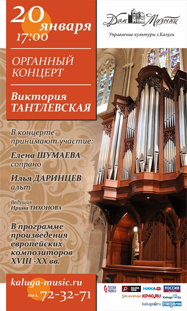 Органный концерт в Доме музыки