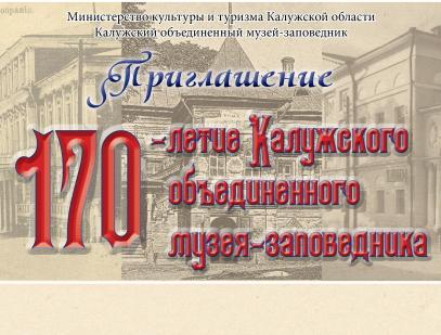 Калужский объединенный музей-заповедник отметил юбилей