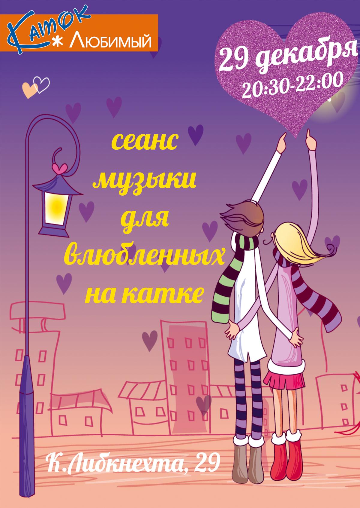 Сеанс музыки для влюбленных на Катке «Любимый»
