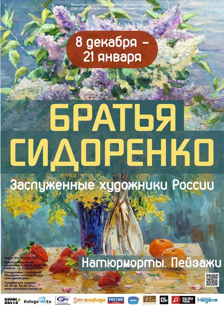 Выставка братьев Сидоренко «А мир прекрасен, как всегда!» в КМИИ