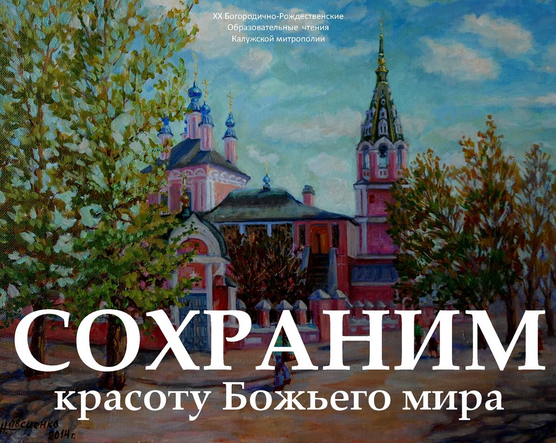 Калужский музей изобразительных искусств анонсировал новую выставку
