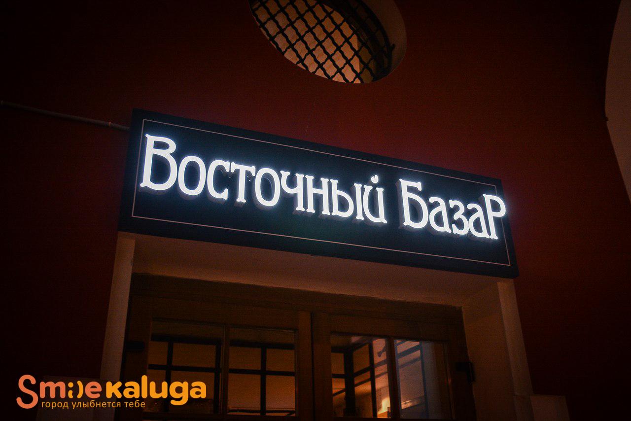 Калужан приглашают в новое кафе восточной кухни