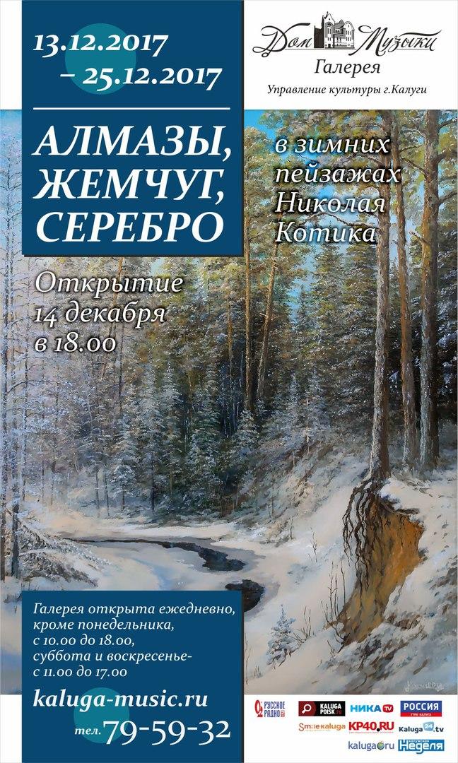 Выставка Николая Котика в Доме музыки
