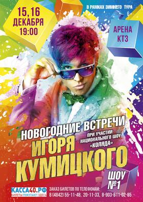 На Арене КТЗ пройдут новогодние встречи Игоря Кумицкого