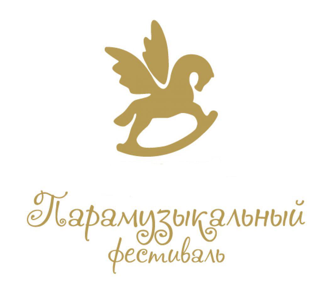 В Калуге прошел IX всероссийский парамузыкальный фестиваль