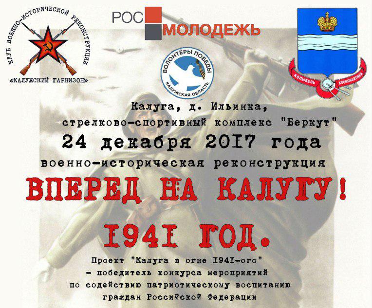 В Калуге пройдет реконструкция сражения 1941 года