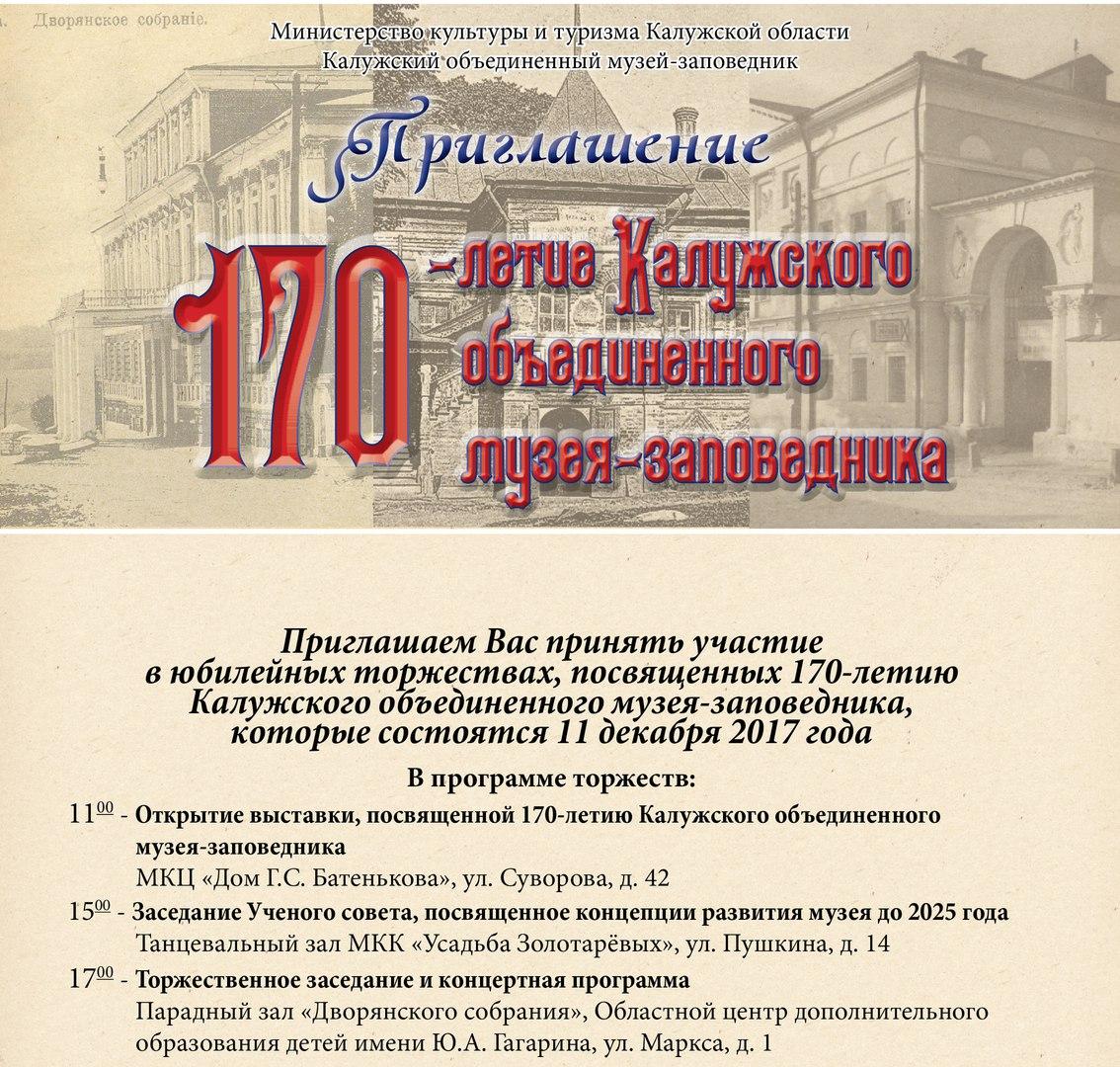 Калужский объединенный музей-заповедник отметит 170-летие