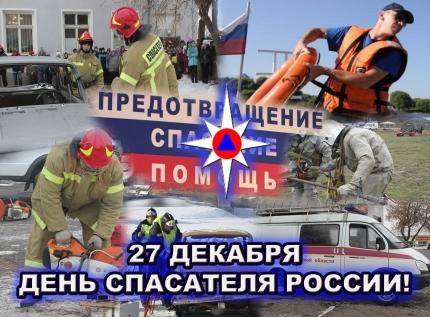 Калужские спасатели сегодня отмечают свой профессиональный праздник