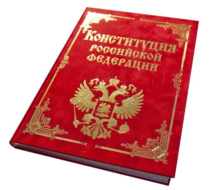 12 декабря — День Конституции Российской Федерации