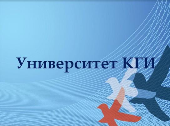 Калужане стали участниками Зимней школы Университета Комитета гражданских инициатив