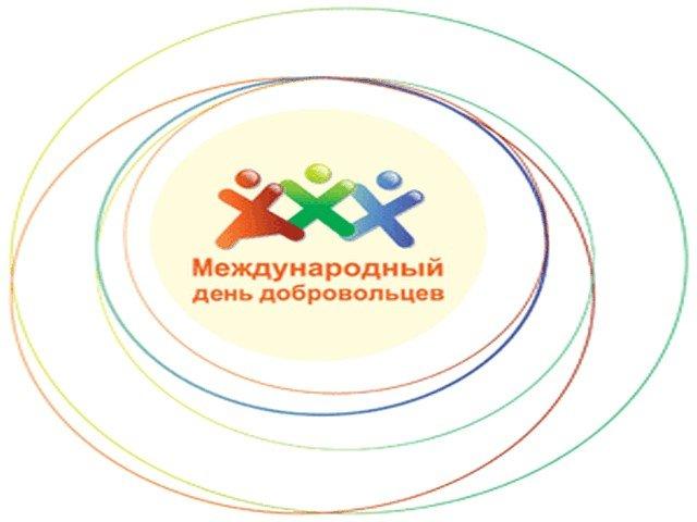 Сегодня в России впервые отмечают День волонтера