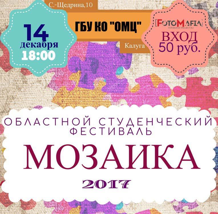 В Областном молодежном центре пройдет студенческий фестиваль