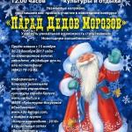 парад дедов марозов_0