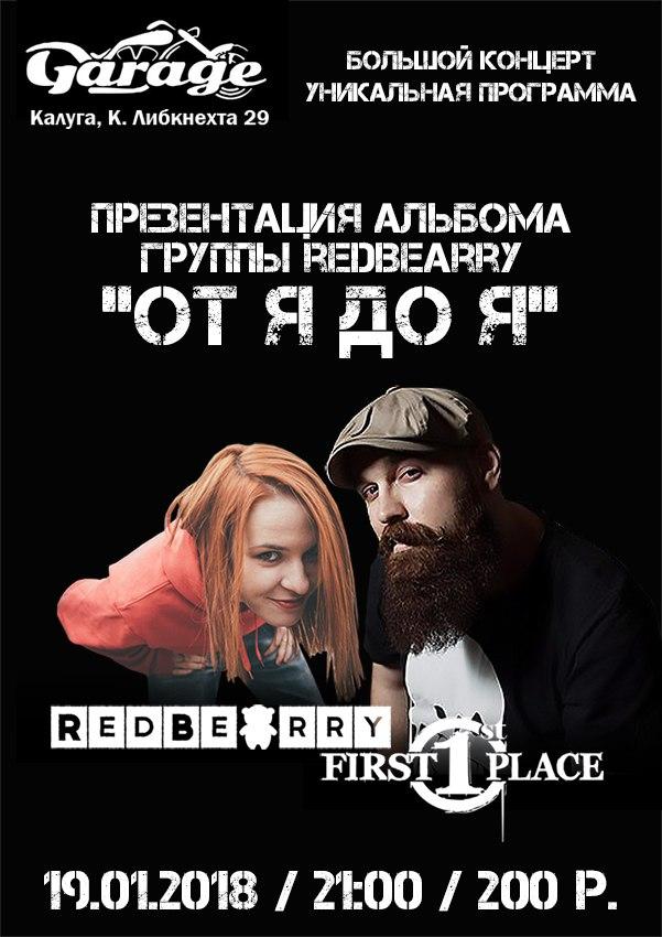 RedBearry + First Place в Гараже