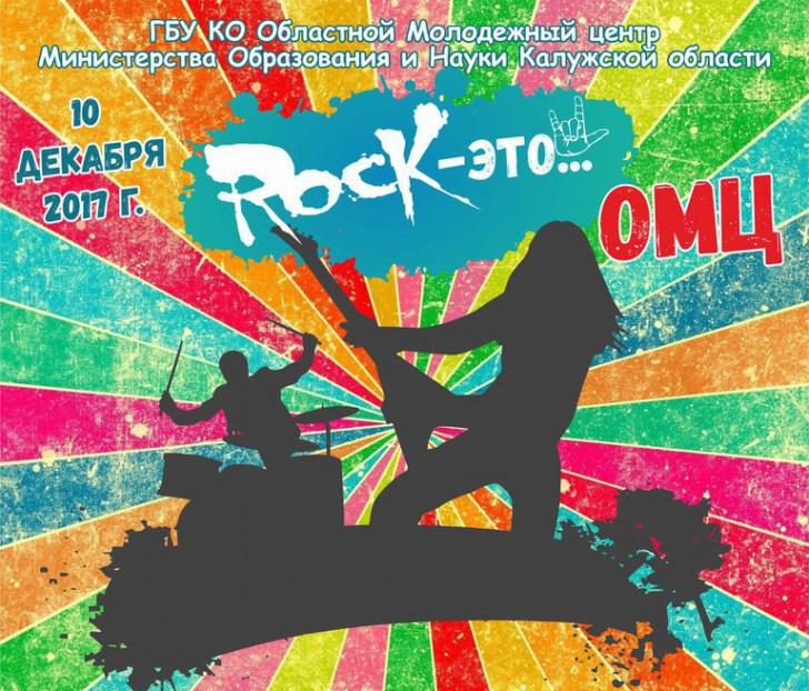В Областном молодежном центре состоится большой рок-фестиваль