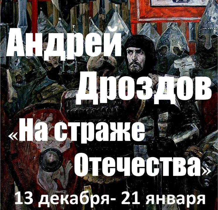 В Калужском музее изобразительных искусств открывается выставка «На страже Отечества»