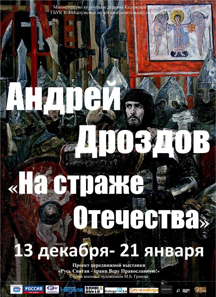 Выставка Андрея Дроздова «На страже Отечества» в КМИИ