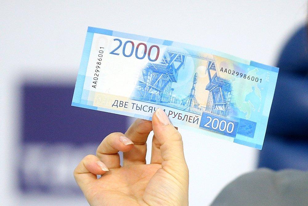 Новые купюры 200 и 2000 рублей поступили в обращение в Калужский регион