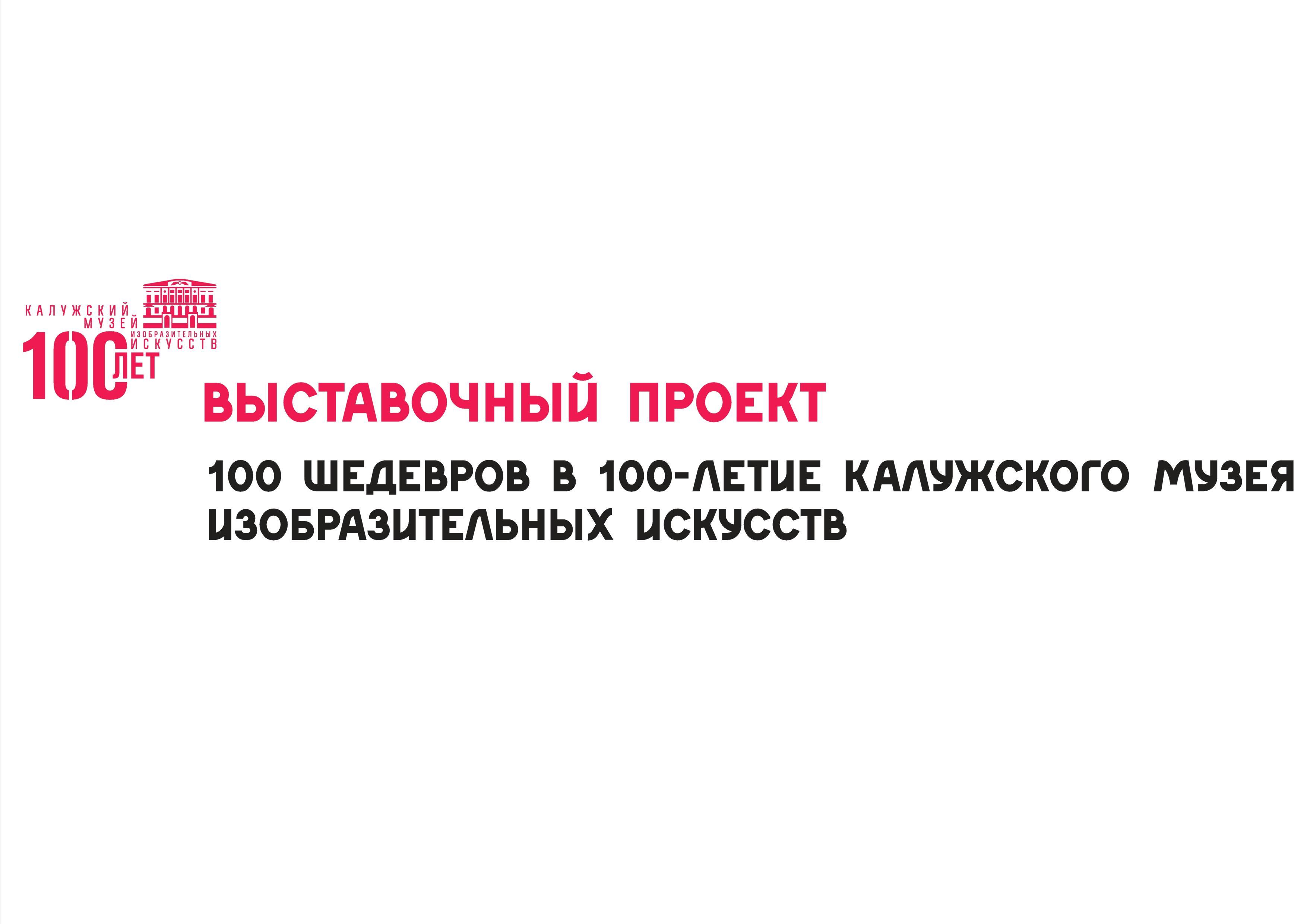 Калужский музей изобразительных искусств представит 100 шедевров